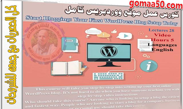 كورس عمل موقع ووردبريس فى يوم واحد  Start Blogging Your First WordPress Blog Setup Today