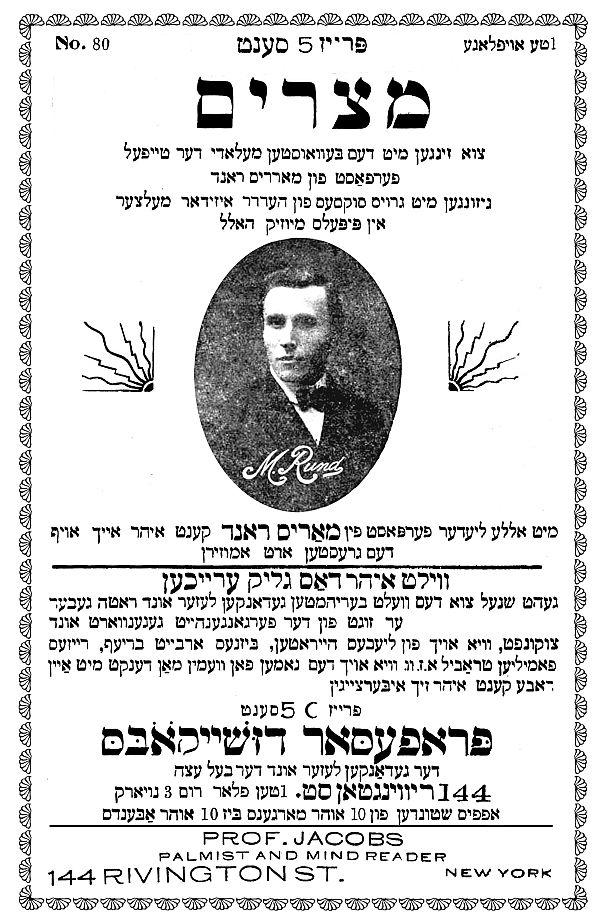 Lyric passover songs lyrics : Yiddish Penny Songs: Mitzraim was a big hit for Isidore Meltzer ...