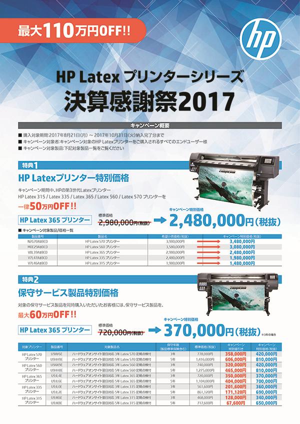 hp Latexプリンター 決算感謝祭2017