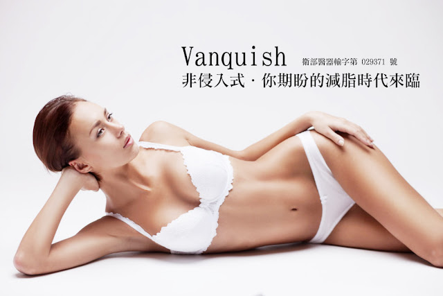 vanquish-隔空減脂-健康窈窕專家,盧威廷醫師-彤顏診所-皮膚專科-塑身-減肥-瘦身-緊實-曲線-局部雕塑-瘦腰-瘦小腹-瘦大腿-瘦手臂-醫學美容-隔空溶脂-非侵入