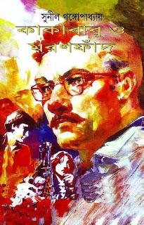 কাকাবাবু ও মরণ ফাঁদ - সুনীল গাঙ্গোপাধ্যায় Uploaded      Kakababu_O Moronphand by Sunil Gangopadhyay PDF