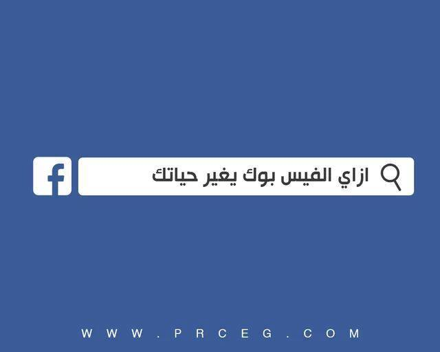 ازاى تغير حياتك من الفيس بوك