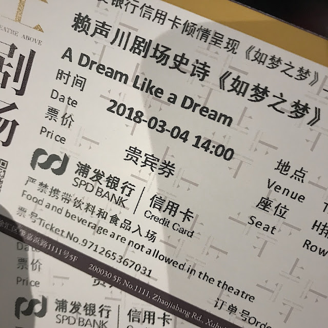 Hu Ge play ticket A Dream Like A Dream