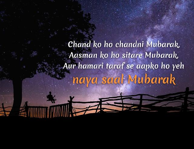 2 Line Hindi Shayari On New Year