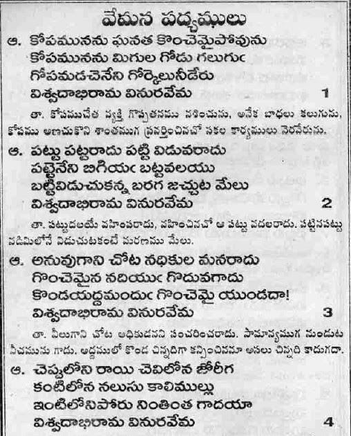 Vemana Satakam Pdf
