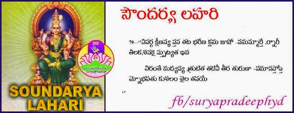 Soundarya Lahari Telugu Pdf