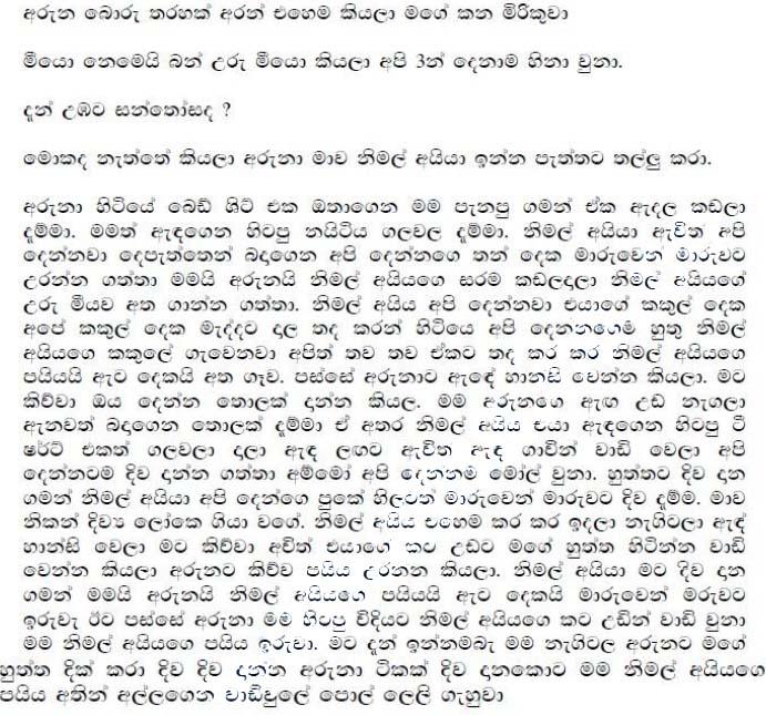 Wela Katha Wisekariyo: Ammai Puthai Wal Sellama Sinhalen