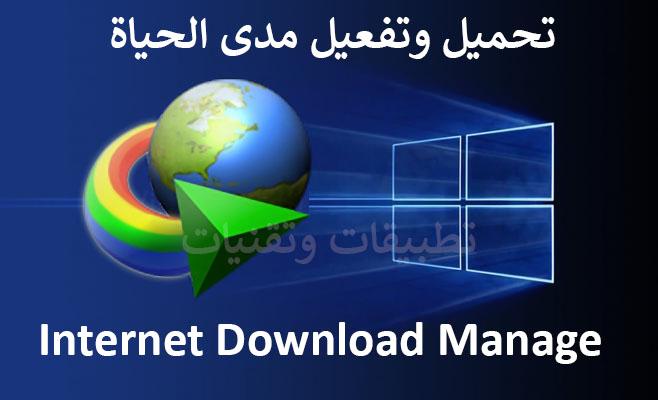 تحميل برنامج internet download manager كامل بالكراك