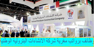 وظائف شاغرة في شركة الإنشاءات البترولية الوطنية بدولة الإمارات