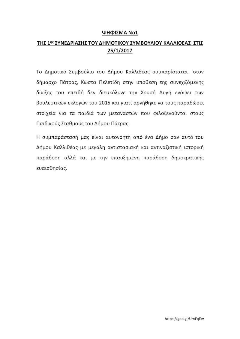 Ομόφωνα ψηφίσματα του Δημοτικού Συμβουλίου Καλλιθέας: 1. στήριξης του Δημάρχου Πατρέων και 2. καταδίκης της Χρυσής Αυγής