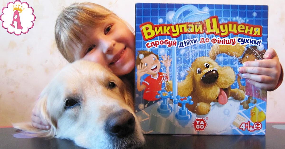 """Веселая настольная игра """"Искупай щенка"""": YaGo Soggy Doggy ..."""