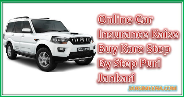Car Ka Online Insurance Kaise Buy Kare