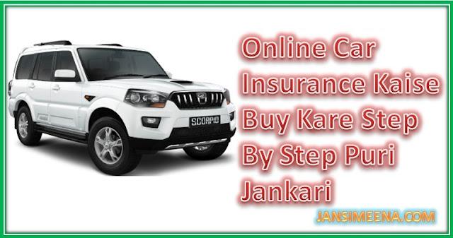 Car Ka Online Insurance Kaise Buy Kare