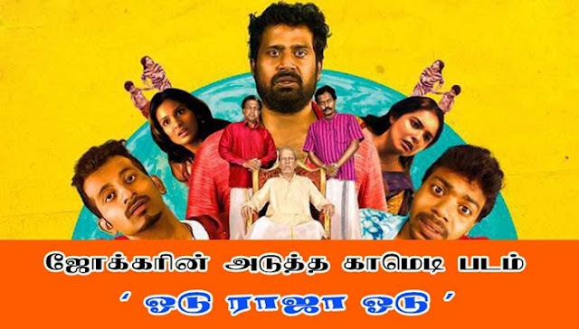 Odu Raja Odu Tamil Movie Download