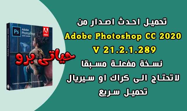 تحميل برنامج الفوتوشوب 2020 مفعل مسبقا Adobe Photoshop CC 2020 v21.2.2.289