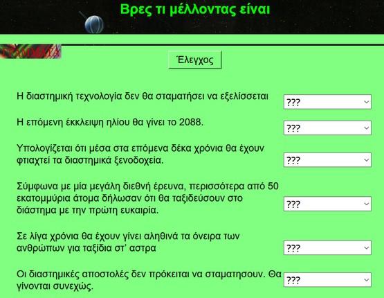 http://users.sch.gr/silegga/glossa/mellontikoi-xronoi.htm