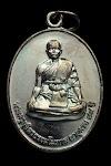 เหรียญรุ่นแรก เนื้อทองแดงรมมันปู สร้างเมื่อปี 2558 (พิมพ์มีเนื้อเกินในช่องแขน)