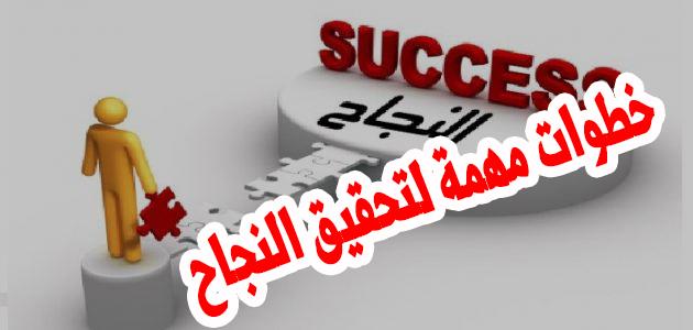 تعرف على هذه الخطوات المهمة للنجاح في دراستك