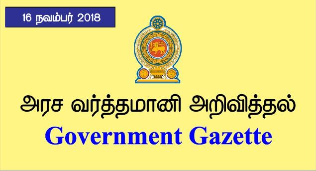 Government Gazette Sri Lanka (Tamil Version)