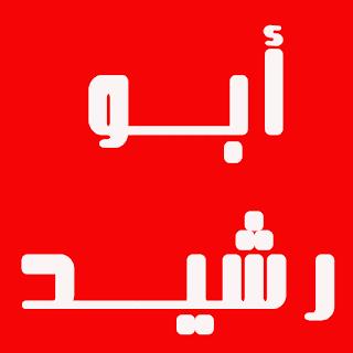 تحميل برنامج أبو رشيد للكتابة في البرامج الغير داعمة للعربية
