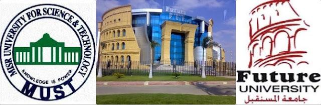ننشر مصاريف جامعة المستقبل وجامعة مصر للعلوم والتكنولوجيا 2015 | الجامعات الخاصة