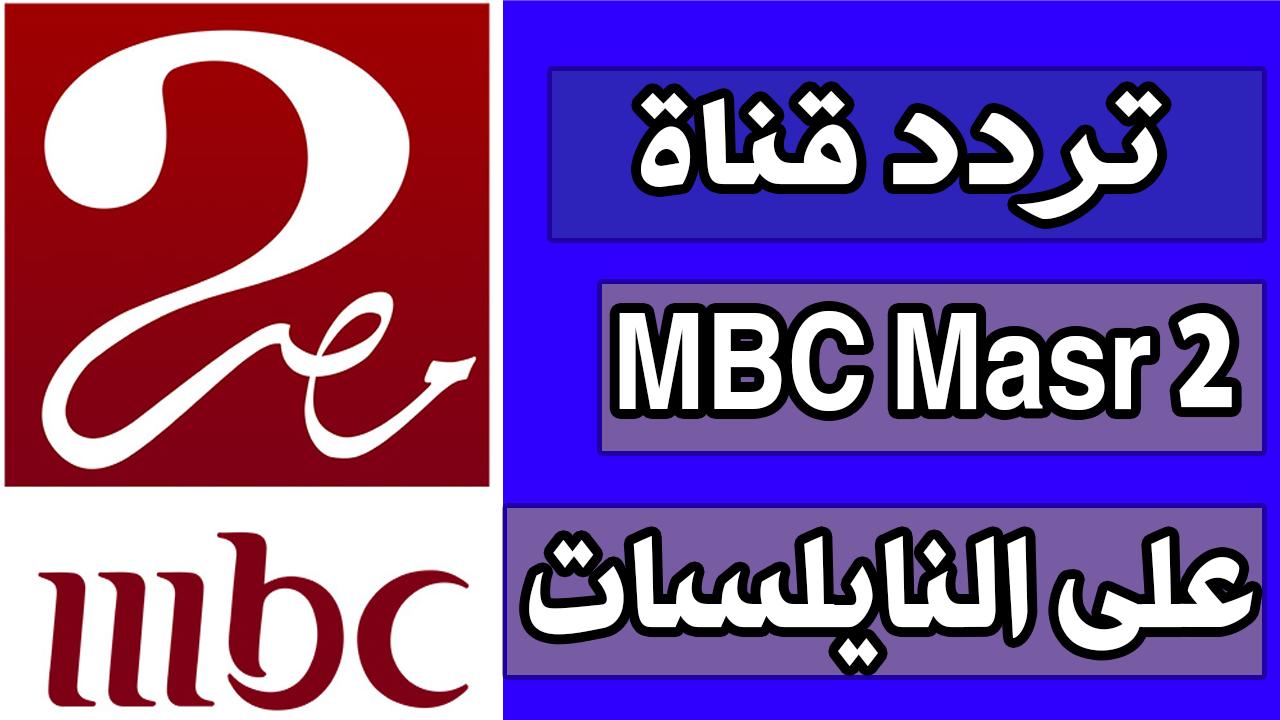 حصريا تردد قناة Mbc Masr 2 على النايل سات الجديد المحترف
