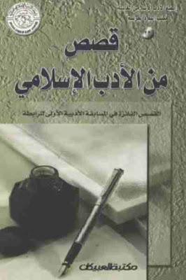 قصص من الأدب الإسلامي pdf