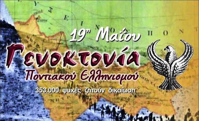 Το Χρονικό της Γενοκτονίας του Ποντιακού Ελληνισμού 1908 - 1923
