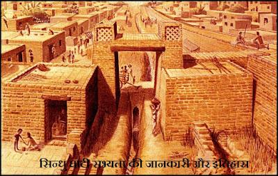 Sindhu Ghaati Sabhyata in Hindi
