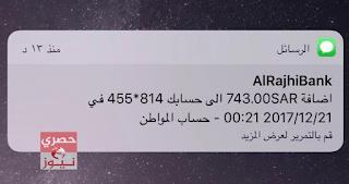 رسائل ايداع استحقاقات حساب المواطن