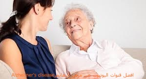 افضل قنوات اليوتيوب عن مرض ألزهايمر Alzheimer's disease