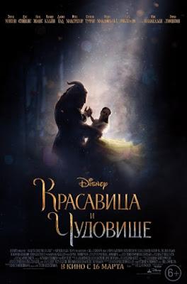 «Краса́вица и чудо́вище»(англ. Beauty and the Beast) — американский художественный музыкальный фильм режиссёра Билла Кондона; ремейк тридцатого анимационного фильма кинокомпании Walt Disney Animation Studios, основанного на одноимённой сказке Жанны-Мари Лепренс де Бомон. Фильм производится студиями Walt Disney Pictures и Mandeville Films в формате стерео. Мировая премьера назначена на март 2017 года.