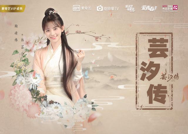 Premiere Legend of Yun Xi Jun 25