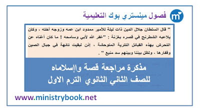 مراجعة قصة وا اسلاماه للصف الثانى الثانوي