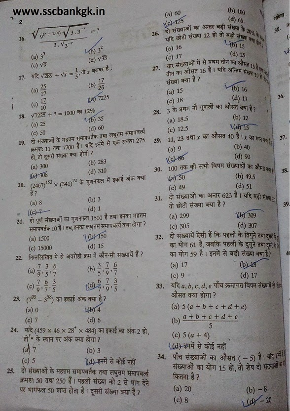 Up lekhpal exam answer key question paper.