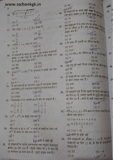 UP Chakbandi Lekhpal Math Model Paper
