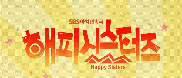 Drama Korea Happy Sisters (2017)