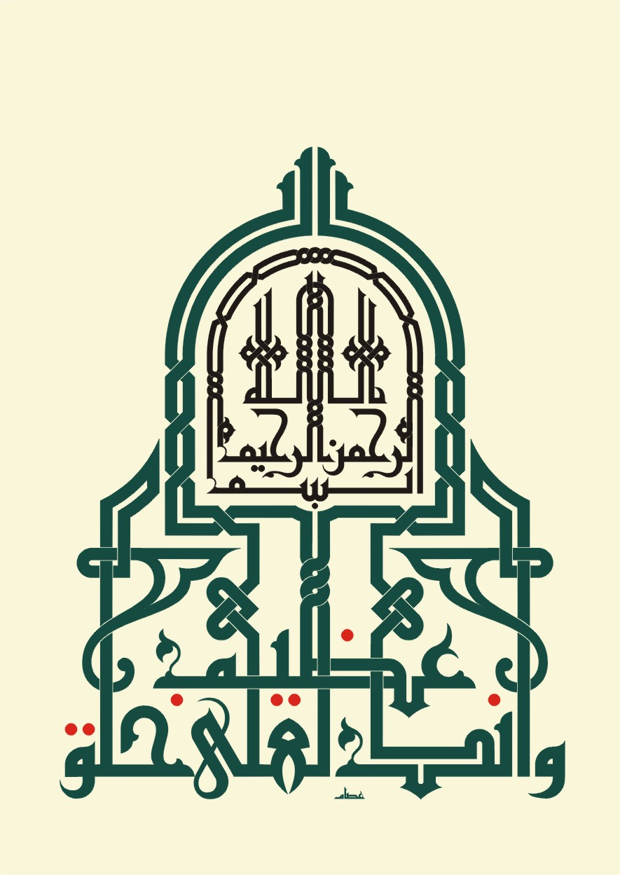 paste error source uncompatible with your platform. Please fix your blog https://kaligrafi--islam.blogspot.com/2015/10/25-contoh-kaligrafi-kufi.html