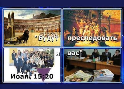 христиане и рим