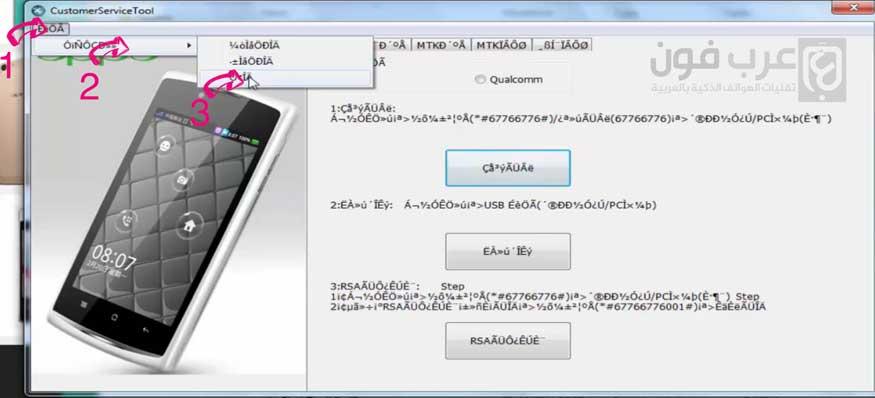 تحميل برنامج تفليش هواتف oppo والتعامل معها