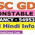 SSC ने निकाली 54953 भर्तियां CONSTABLE(GD ) पदों के लिये (Syllabus,Physical Requirement,Application fee,Age limit)