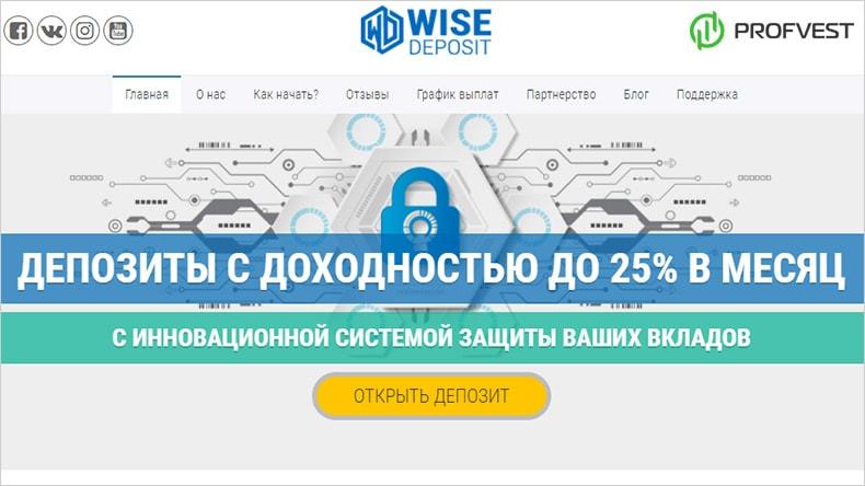 WiseDeposit раздает бонусы новичкам