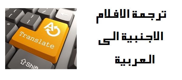 برنامج ترجمة الافلام الاجنبية الى العربية تلقائيا