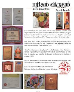Awards - Kuru Aravinthan