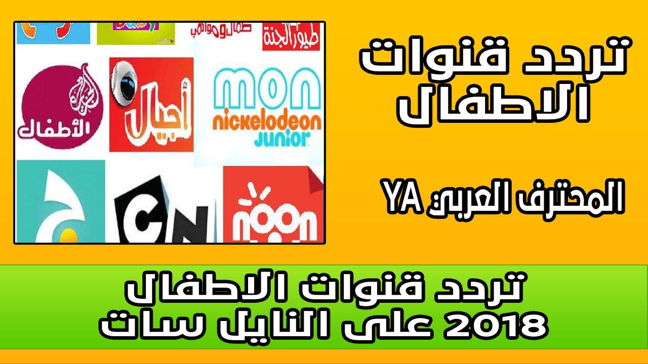 تردد قنوات الاطفال على النايل سات 2018 المحترف العربي