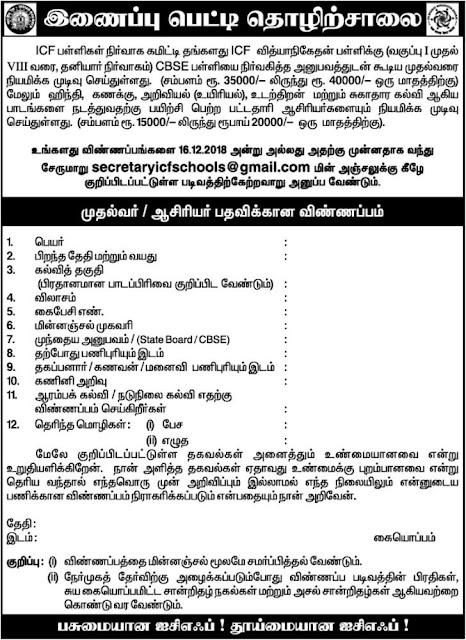 ICF Chennai School - Teachers Vacancy Notification and Application Download pdf