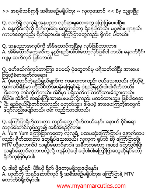 Lu Lu Aung