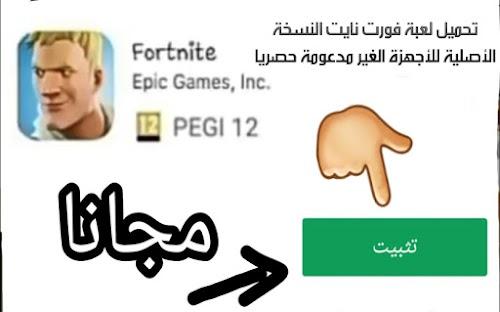 تحميل لعبة فورت نايت النسخة الأصلية للأجهزة الغير مدعومة حصريا