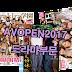 AVOPEN2017 드라마부문 출품 작품