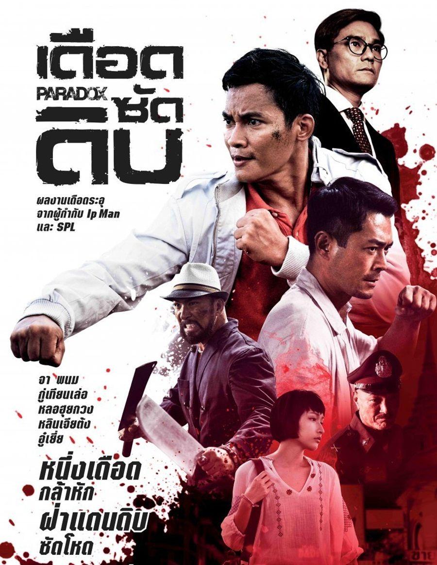 PARADOX (Sha Po Lang: taam long) (2017) เดือด ซัด ดิบ